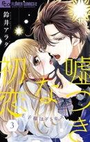 嘘つきな初恋~王子様はドSホスト~(3)