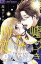 嘘つきな初恋〜王子様はドSホスト〜(3)【電子書籍】[ 鈴井アラタ ]