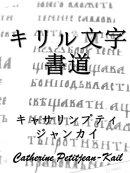 キリル文字書道