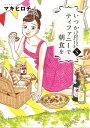 いつかティファニーで朝食を 8巻【電子書籍】[ マキヒロチ ]