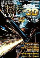 オートメカニック2017年7月臨時増刊号 溶接金属加工&3Dプリンター入門塾