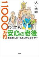 二〇〇〇万円なくても安心の老後 養護老人ホームをご存じですか?