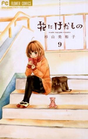 花にけだもの(9)【電子書籍】[ 杉山美和子 ]