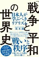 「戦争と平和」の世界史(TAC出版)