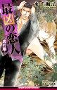 最凶の恋人 ー虎の尾ー【イラスト入り】【電子書籍】[ 水壬楓子 ]