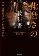 靴磨きの教科書(毎日新聞出版)