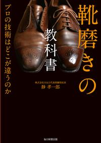 靴磨きの教科書(毎日新聞出版)プロの技術はどこが違うのか【電子書籍】[ 静孝一郎 ]