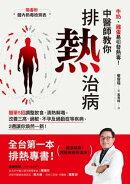 中醫師教你排熱治病:簡單5招調整飲食、清熱解毒,改善三高、過敏、不孕及過動症等疾病,2週讓你煥然一新!(隨書附…