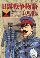 日露戦争物語(21)