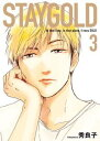 STAYGOLD(3)【電子書籍】[ 秀良子 ]