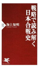 戦略で読み解く日本合戦史