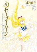 美少女戦士セーラームーン 完全版(5)