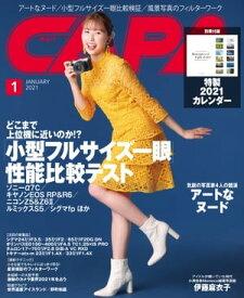 CAPA 2021年1月号【電子書籍】[ CAPA編集部 ]