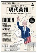 NHKラジオ 高校生からはじめる「現代英語」 2021年4月号[雑誌]