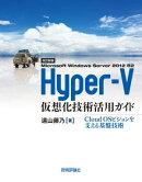 [改訂新版] Hyper-V仮想化技術活用ガイド
