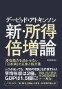 デービッド・アトキンソン 新・所得倍増論潜在能力を活かせない「日本病」の正体と処方箋【電子書籍】[ デービッド・アトキンソン ]