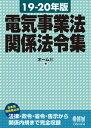 19-20年版 電気事業法関係法令集【電子書籍】[ オーム社 ]