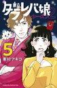東京タラレバ娘 シーズン2(5)【電子書籍】[ 東村アキコ ]