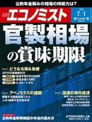 週刊エコノミスト 2014年 7/1号 [雑誌]