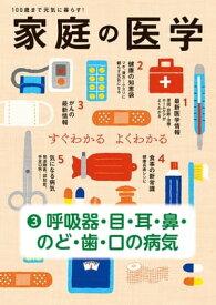 家庭の医学 電子分冊版(3)呼吸器・目・耳・鼻・のど・歯・口の病気【電子書籍】