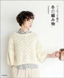 ソノモノで編む、冬の編み物
