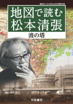 地図で読む松本清張〜波の塔〜