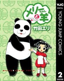 メリーちゃんと羊 2【電子書籍】[ 竹田エリ ]