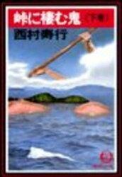 峠に棲む鬼〈下巻〉(電子復刻版)