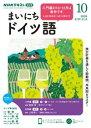 NHKラジオ まいにちドイツ語 2020年10月号[雑誌]【電子書籍】