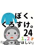 1、2才 絵本『ぱじゃまがほしい』〜 ぼく、くろすけ。24 〜
