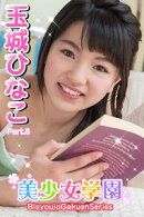 美少女学園 玉城ひなこ Part.08