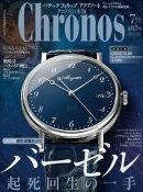 クロノス日本版