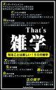 That's 雑学【電子書籍】[ ArakawaBooks ]