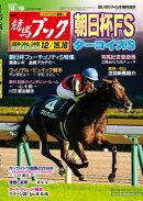 週刊競馬ブック2018年12月10日発売号