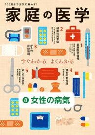 家庭の医学 電子分冊版(8)女性の病気【電子書籍】