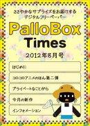 PalloBoxTimes 2012年8月号