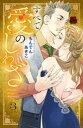 すべて愛のしわざ【電子単行本】 3【電子書籍】[ もんでんあきこ ]