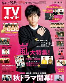 TVガイド 2020年 10月9日号 関東版【電子書籍】[ 東京ニュース通信社 ]