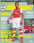 ワールドサッカーダイジェスト 2014年8月7日号
