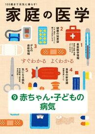 家庭の医学 電子分冊版(9)赤ちゃん・子どもの病気【電子書籍】