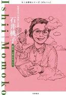 石井桃子 ──児童文学の発展に貢献した文学者