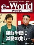 e-World Premium 2017年2月号