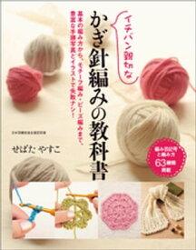 イチバン親切なかぎ針編みの教科書【電子書籍】[ せばたやすこ ]