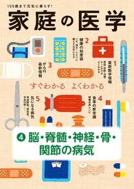 家庭の医学 電子分冊版(4)脳・脊髄・神経・骨・関節の病気【電子書籍】