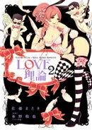 LOVE理論 (2)