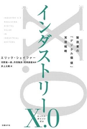 インダストリーX.0製造業の「デジタル価値」実現戦略【電子書籍】[ エリック・シェイファー ]