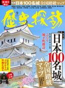 歴史探訪 vol.5 (ホビージャパン19年9月号増刊)