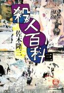 殺人百科 三(電子復刻版)