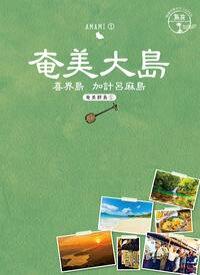 島旅 02 奄美大島(奄美群島1)【電子書籍】