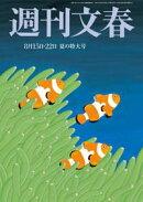 週刊文春 8月15・22日合併号